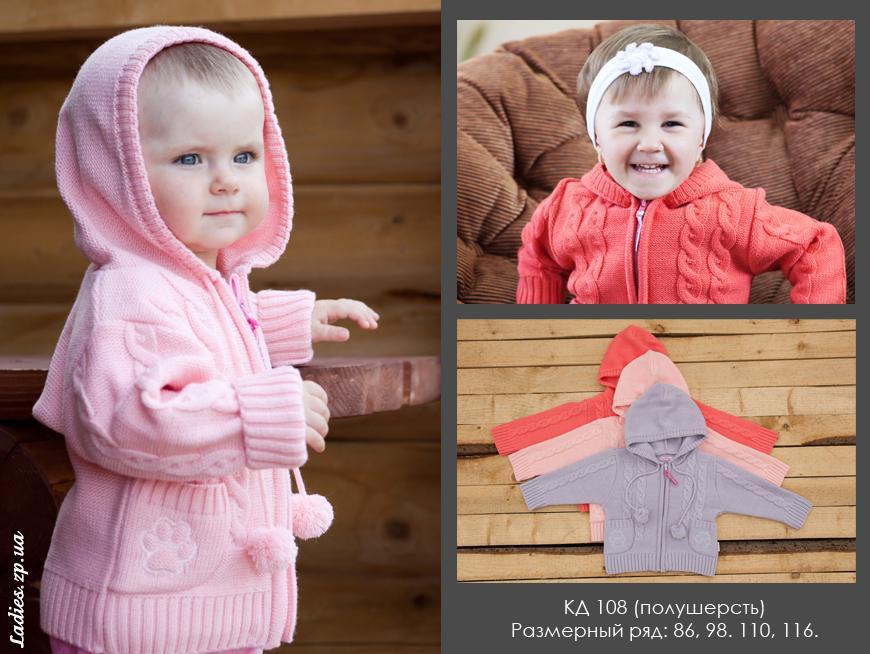 Лютик детская одежда интернет магазин 6