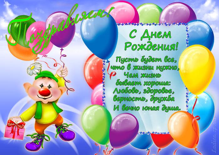 Поздравление однокласснику с днем рождения короткое