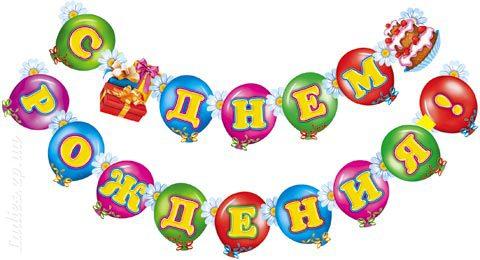 """Гирлянда - буквы  """"С Днем Рождения """" (в ассортименте) ."""
