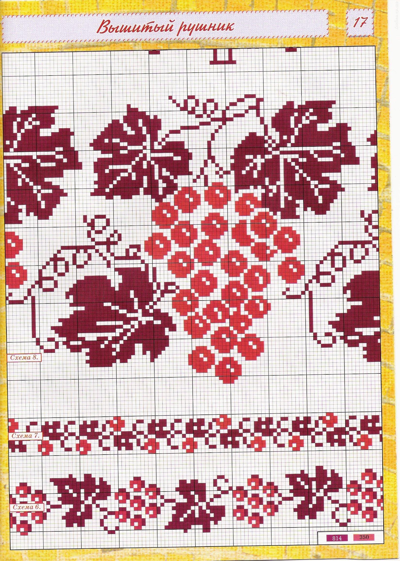 Схема вышивания крестиком рушников на свадьбу6