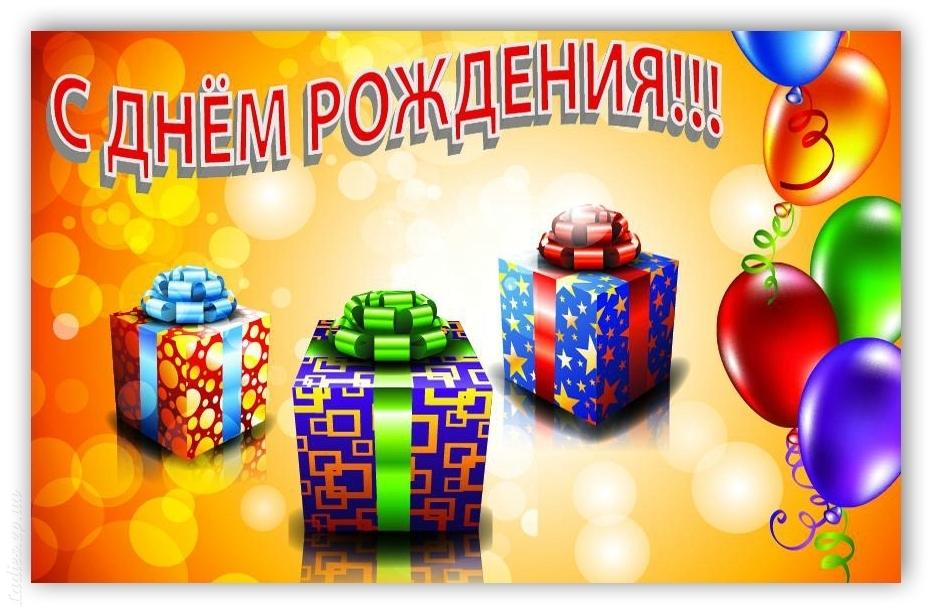 Голосовые поздравления от Путина с Днем Рождения по
