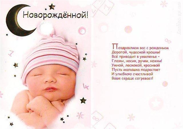 Поздравление бабушке с рождением дочки