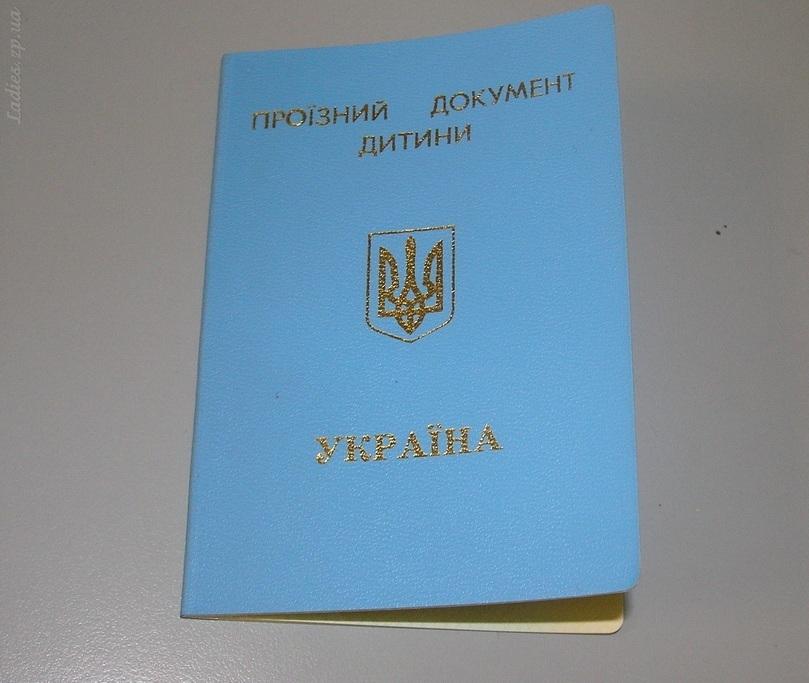 Как сделать загранпаспорт ребенку украина