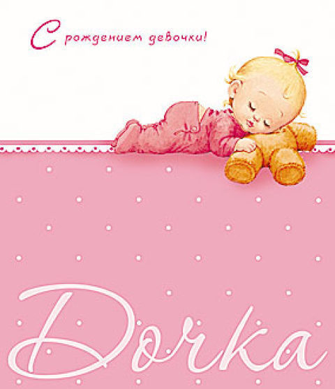 Отправить открытку с рождением девочки