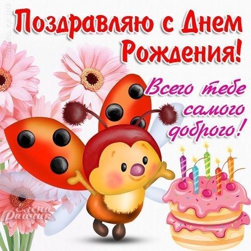 С днем рождения поздравления джульетта