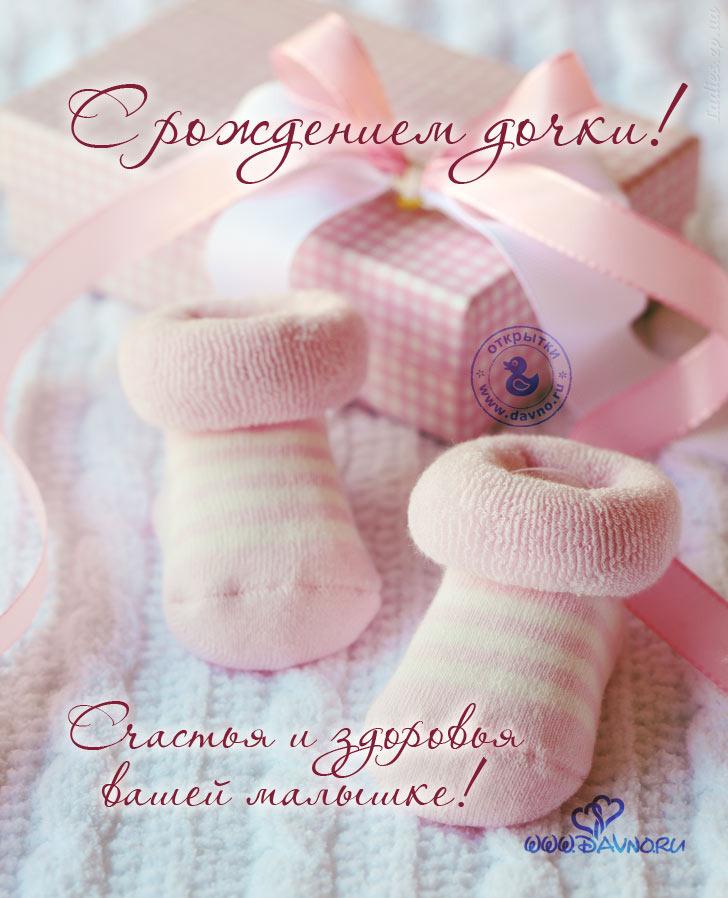 Поздравления с рождением дочки в прозе для отца