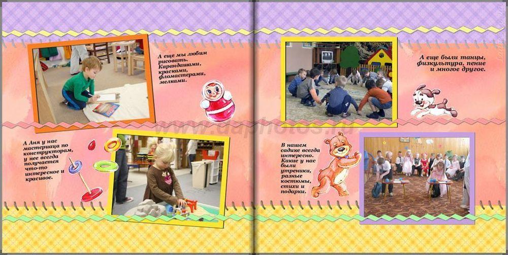 Фотоальбом мой детский сад своими руками 90