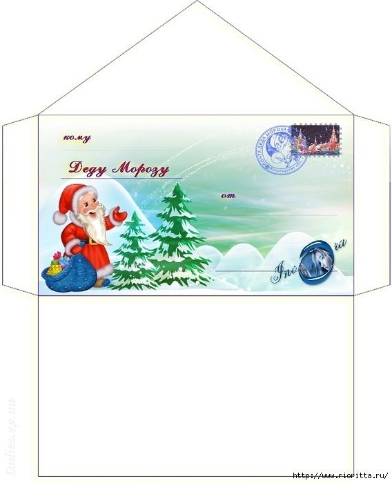 Письмо Деду Морозу * Запорожский женский форум