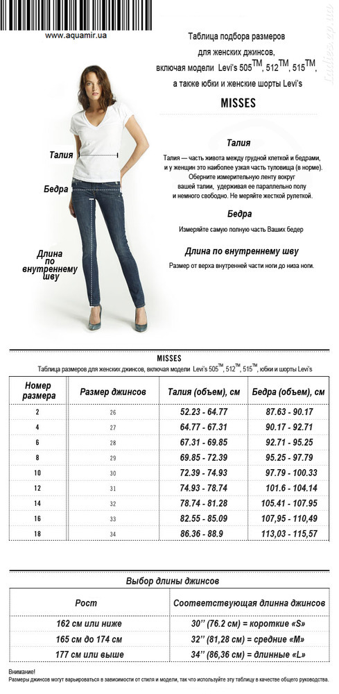 Размеры джинсов таблица женские русские