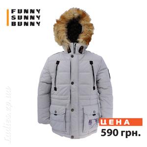 Зимние Куртки Распродажа