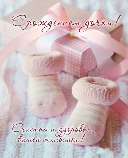 Поздравление с рождением дочки в картинках фото