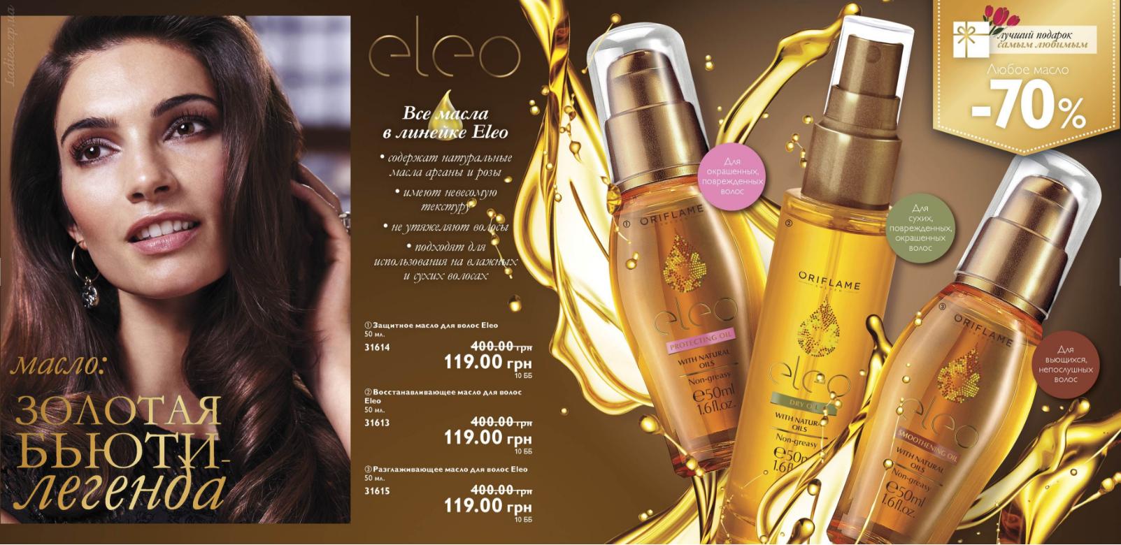 Орифлейм масло для волос элио отзывы