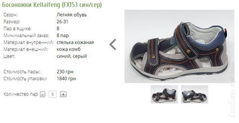 2d33f14aa СП Детская обувь Шалунишка, Калория, Тоm.m и др. • Запорожский ...